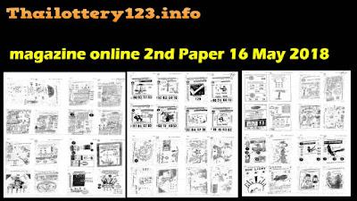 free magazine online 2nd Paper