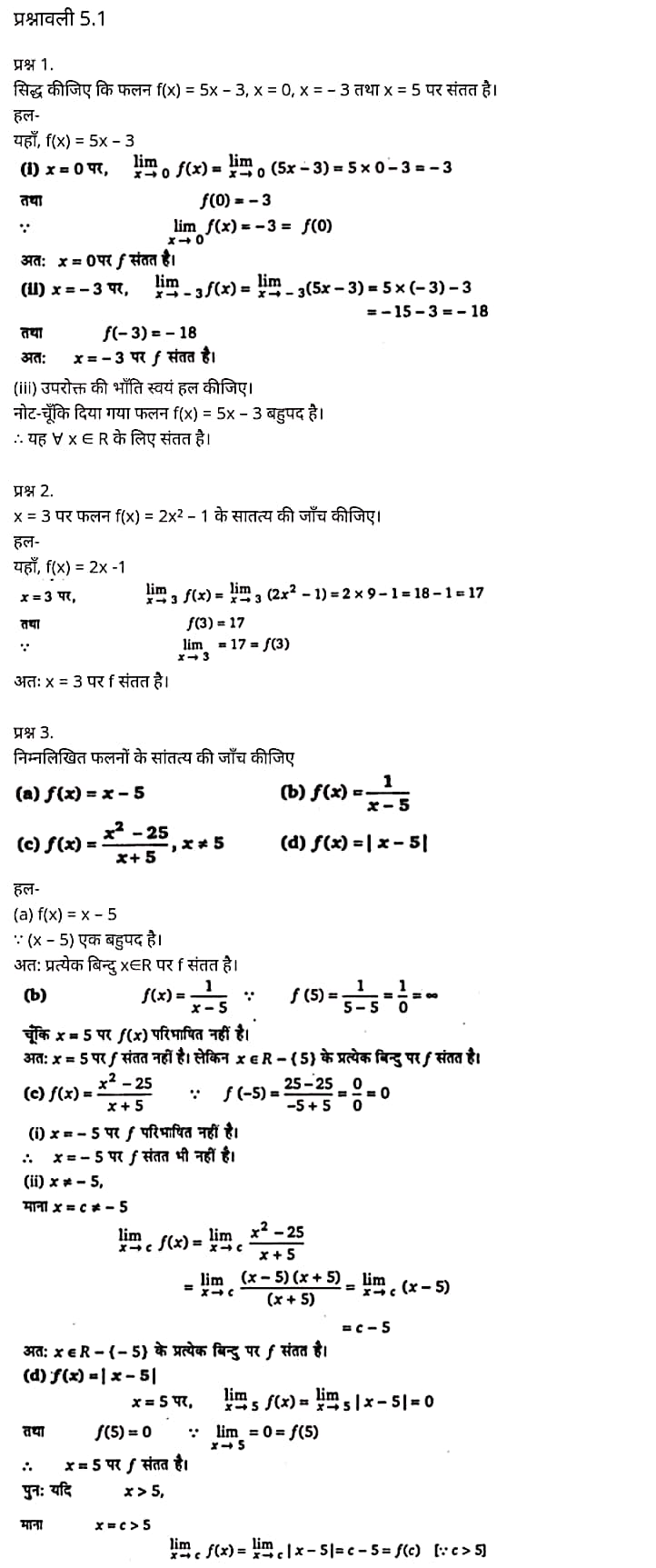 UP Board Solutions for Class 12 Maths Chapter 5 Continuity and Differentiability