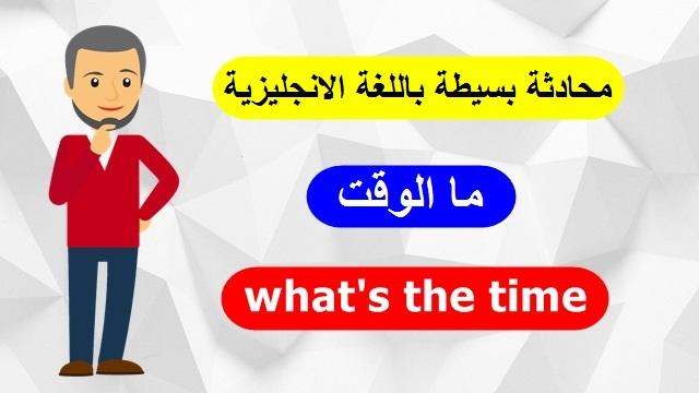 محادثة بسيطة باللغة الانجليزية بعنوان ما الوقت