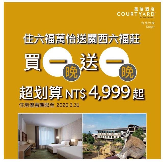 南港萬怡、台北萬豪、喜來登與晶華酒店推出  最新住房優惠活動