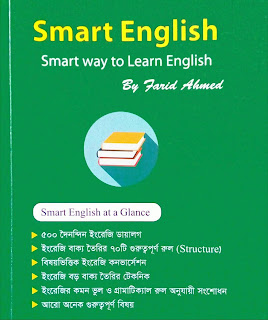 smart english pdf free download , smart english book pdf download , smart english bd pdf , smart english 1 , স্পোকেন ইংলিশ pdf download