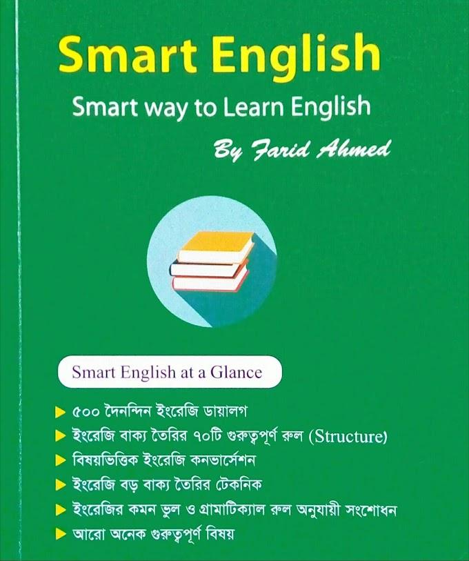 Smart English Smart Way to Learn English PDF Free Download – ফরিদ আহমেদ || শিক্ষণীয় বই