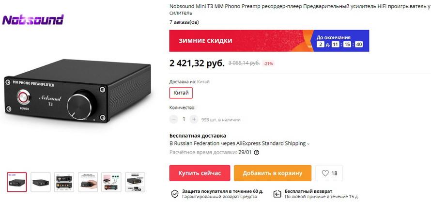 Nobsound Mini T3 MM Phono Preamp рекордер-плеер Предварительный усилитель HiFi проигрыватель усилитель