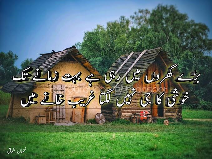 Shayari,Sad Poetry & Urdu Heart tuching, Sad Urdu shayari,Quoet life,About life, Shayari Nomaan Shauque ,Ameer,Khushi ka jee nahi lagta ghareeb khany mein,
