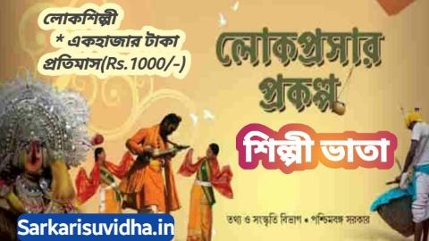 Shilpi Bhata Form শিল্পী ভাতা 2021 | West Bengal