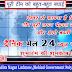 दैनिक मेल 24 Dainik Mail 24 के शुभारंभ की बधाई