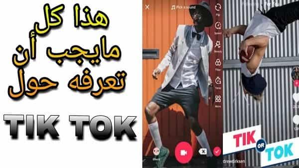 كيف تربح المال من تطبيق من تيك توك tik tok