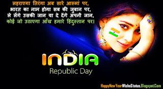 26 January 2021 Happy Republic Day Deshbhakti Shayari in Hindi