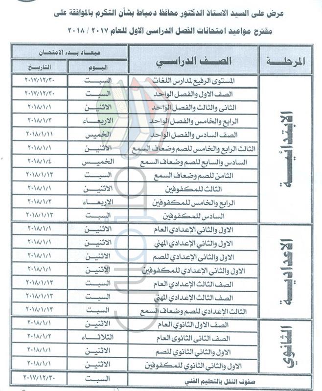 جداول امتحانات نصف العام ترم أول محافظة دمياط