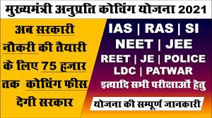 राजस्थान मुख्यमंत्री अनुप्रति कोचिंग योजना|| मेघावी छात्रों को मिलेगी UPSC, RPSC, RSSB सहित अन्य बोर्ड की प्रतियोगी परीक्षा की फ्री कोचिंग|| Rajasthan Mukhyamntri anuprti choching yojna 2021