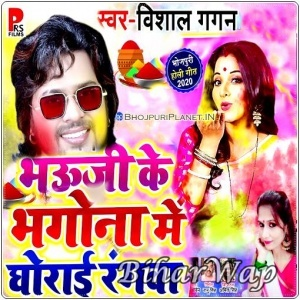 Bhauji Ke Bhagona Me Ghorai Rangwa Mp3 Song Download