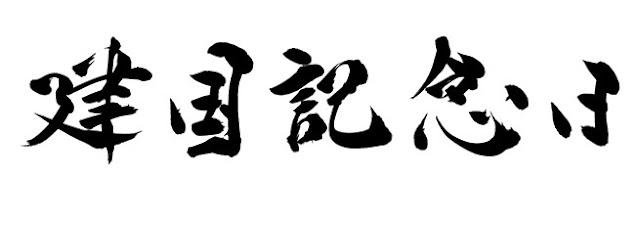 建国記念日ロゴ