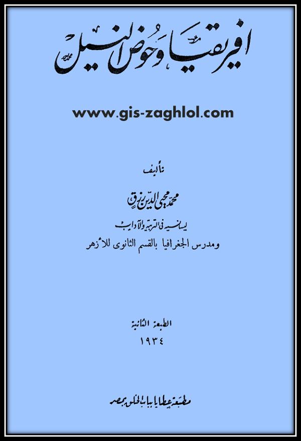 تحميل كتاب افريقيا وحوض النيل pdf