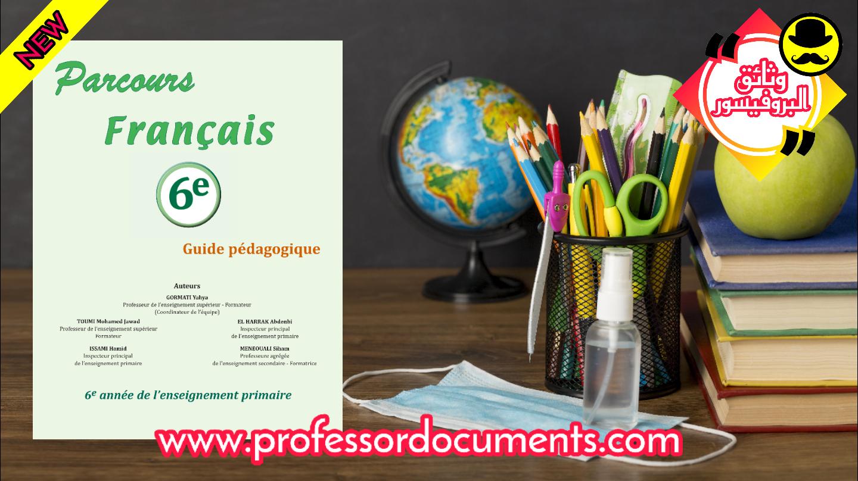 يمكنكم حصريا تحميل دليل الأستاذ - Parcours الخاص بالمستوى السادس - طبعة 2021-2022 من موقعنا الرسمي وثائق البروفيسور.
