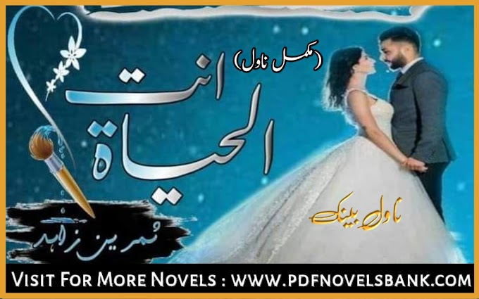 Unt ul Hayat Novel by Samreen Zahid Complete Pdf Download