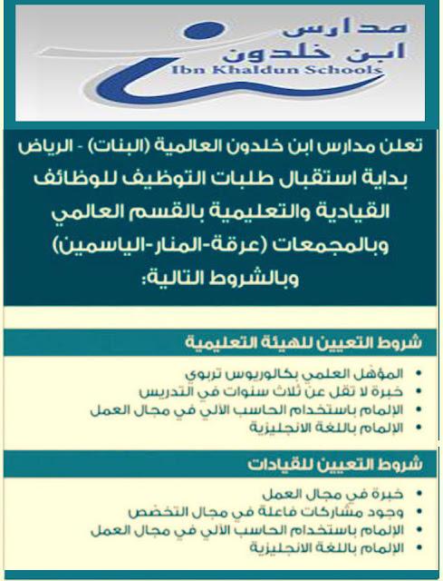 وظائف تعليم وتدريس في السعودية،وظائف السعودية 2017،وظائف تعليمية بالسعودية،وظائف 2017 السعودية،وظائف في مدارس الرياض،مدارس ابن خلدون،وظائف مدارس ابن خلدون العالمية،وظائف مدرسين بالخارج اليوم،وظائف مدرسين بالسعودية اليوم،وظائف مدرسين بالامارات،وظائف مدرسين في قطر،وظائف مدرسين بالكويت اليوم،وظائف مدرسين بقطر 2017،وظائف مدرسين بالخارج 2017،وظائف مدرسين بالسعودية 2017، وظائف مدرسين بقطر 2017،وظائف مدرسين بالخارج 2017،وظائف مدرسين بالسعودية 2017،وظائف معلمين في السودان،وظائف معلمين في الكويت،وظائف معلمين في الامارات ،وظائف معلمين 2017،وظائف معلمين في قطر،وظائف معلمين في ليبيا،وظائف معلمين في السعودية 2017،وظائف معلمين في قطر 2017