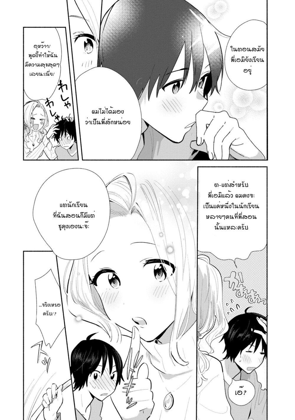 อ่านการ์ตูน Tell Me How to Forget About You ตอนที่ 5 หน้าที่ 8
