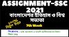 ভাষা আন্দোলন ও বাঙালি জাতীয়তাবাদের বিকাশ শীর্ষক প্রবন্ধ SSC বাংলাদেশর ইতিহাস ও বিশ্ব সভ্যতা assignment 2021 7th week