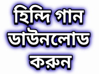 হিন্দি গান ডাউনলোড করুন, ৫টি সেরা ওয়েবসাইট ফ্রি Download mp3