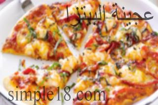 طريقة عمل عجينة البيتزا هشة وسريعة