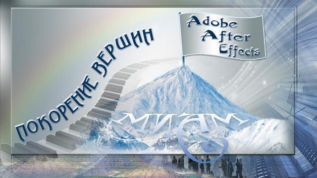 """СТУПЕНИ МАСТЕРСТВА. ОСЕНЬ в МИАМ. Открытие нового курса """"Покорение вершин Adobe After Effects """""""