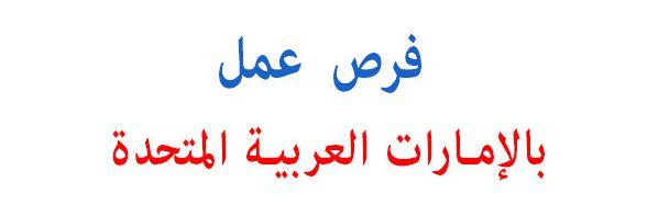وظائف في الامارات للمصريين