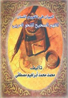 حمل كتاب البیان في تقویم اللسان الفهم الصحیح للنحو العربي - محمد محمد إبراهيم مصطفى