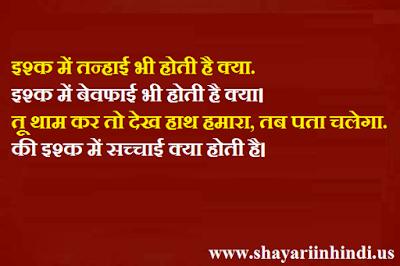 shayari in hindi, love shayari