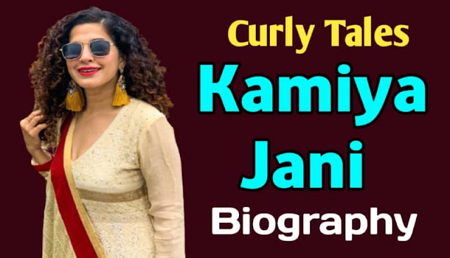 Kamiya Jani Biography in hindi, kamiya jani curly tales