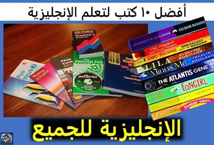 أفضل 10 كتب في تعلم اللغة الإنجليزية في العالم العربي