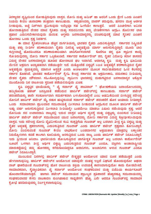 essay in gujarati on swarnim gujarat