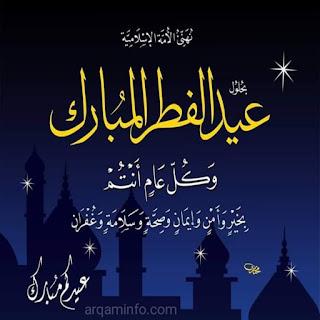 eidulfitra Mubarak images