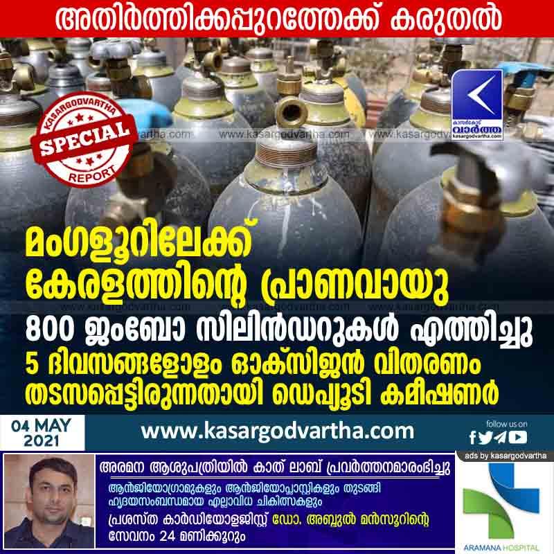 Mangalore, Karnataka, News, Kerala, Palakkad, Hospital, COVID-19, 800 Jumbo oxygen cylinders supplied to Mangalore from Kerala.