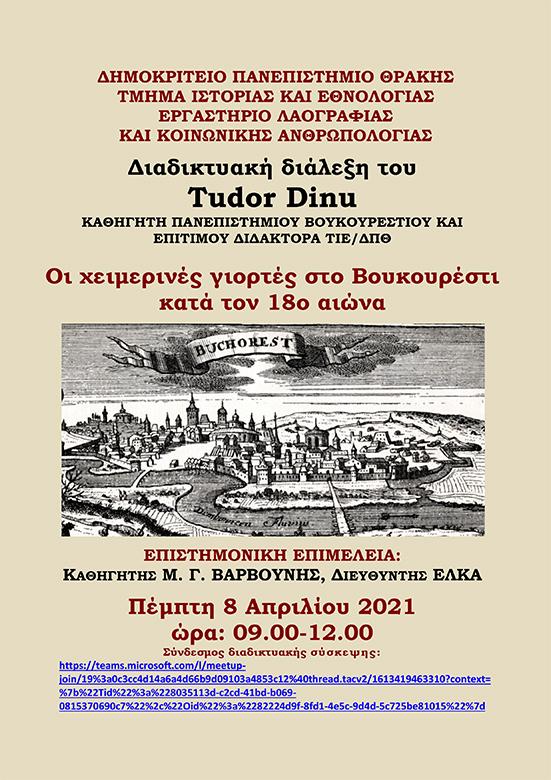 Οι χειμερινές γιορτές στο Βουκουρέστι κατά τον 18ο αιώνα.