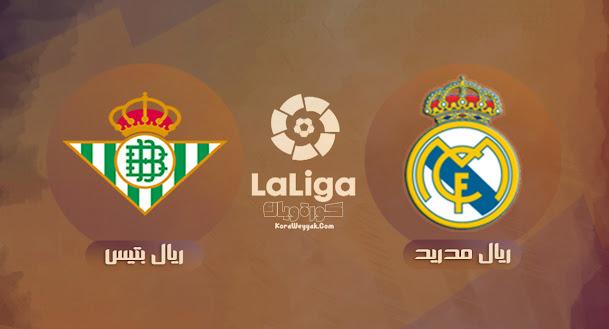نتيجة مباراة ريال بيتيس وريال مدريد اليوم 28 أغسطس 2021 في الدوري الاسباني