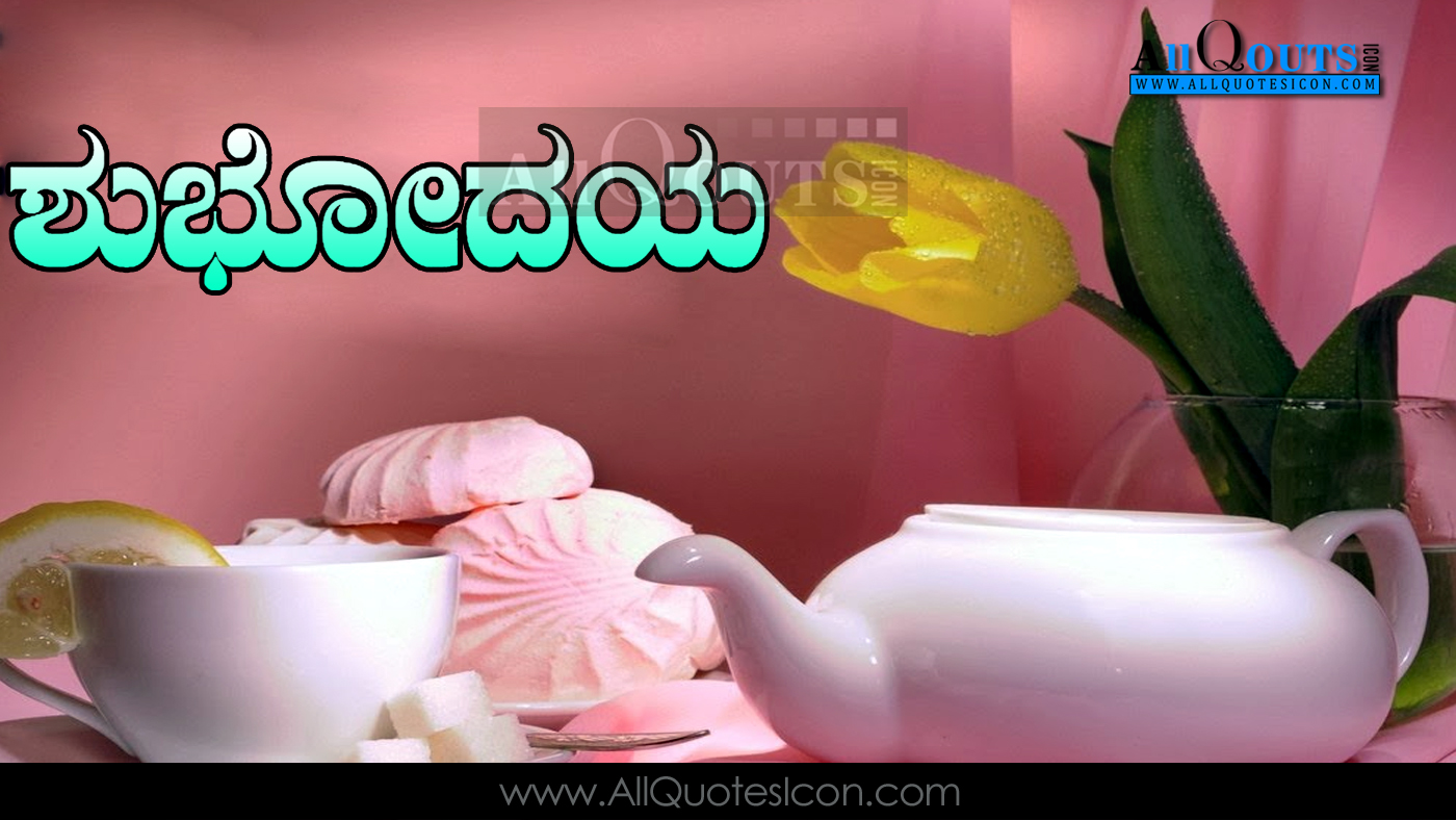 Kannada Good Morning Wishes And Quotes Hd Pictures Kannada Quoes