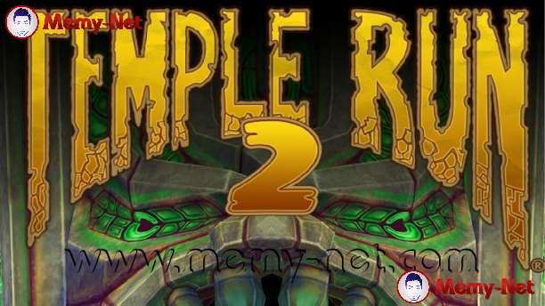تحميل لعبة Temple Run 2 نسخة مهكرة لهواتف اندرويد