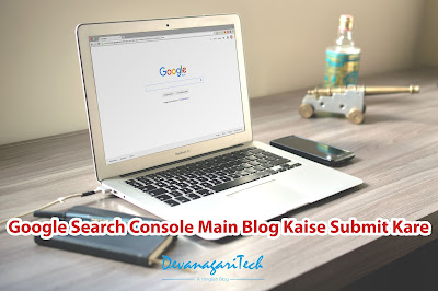 Google Search Console Main Blog Kaise Submit Kare