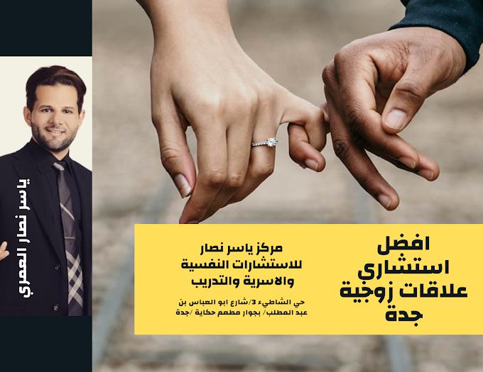 ياسر نصار افضل استشاري علاقات زوجية جدة للحجز 0557373131
