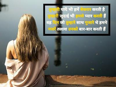 Pyar Me Judai Shayari