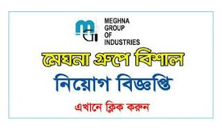 Meghna GROUP of Industries Job Circular 2019 |