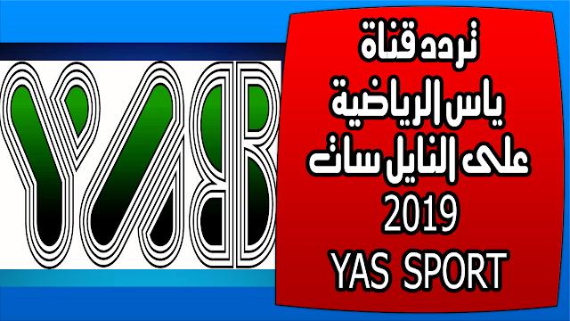 تردد قناة ياس الرياضية على النايل سات 2019 YAS SPORT