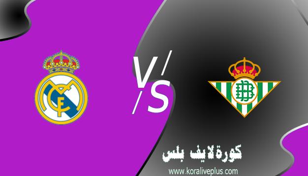 مشاهدة مباراة ريال مدريد وريال بيتيس بث مباشر اليوم كورة لايف ستار اون لاين 24-04-2021 في الدوري الاسباني