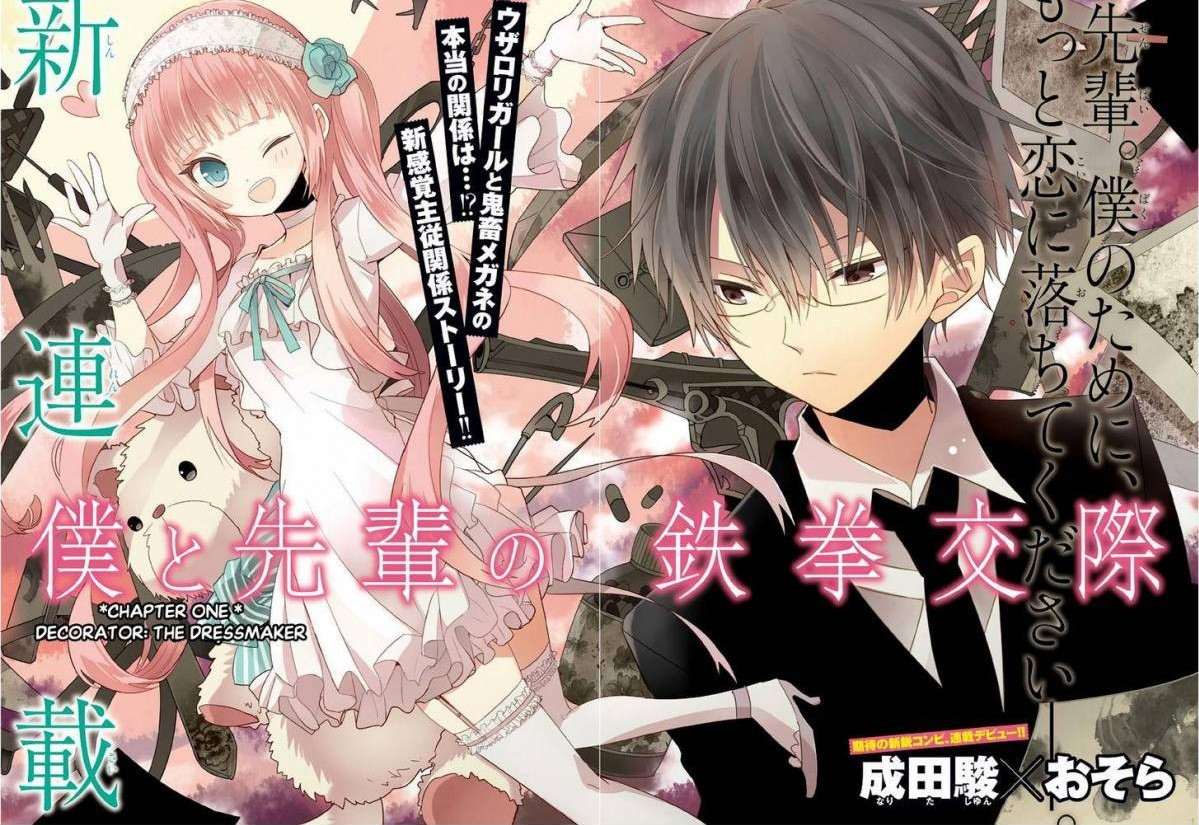 Manga Boku to Senpai