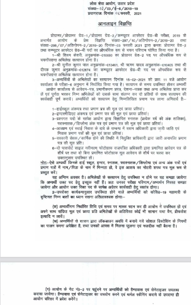 IMPORTANT NOTIFICATION FOR UPPSC NEWS
