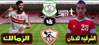 مشاهدة مباراة الزمالك والشرقية بث مباشر اليوم 4-12-2019 في كأس مصر