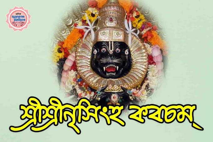শ্রীশ্রী নৃসিংহ কবচম্ - বাংলা অনুবাদ সহ