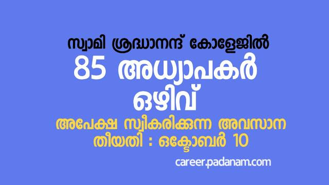 swami-shraddhanand-college-notification-2020