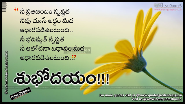 Good morning telugu life quotes