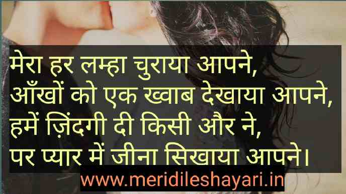 Romantic Shayari,romantic shayari hindi mai, romantic shayari on love in hindi, bahut romantic shayari, romantic shayari for boyfriend, romantic shayari in english, romantic shayari image, romantic shayari for wife, very romantic shayari in hindi for girlfriend.